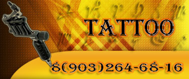 Tattoomaster андрей выполню татуировку