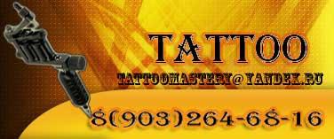 Tattoomaster андрей не салон выполню